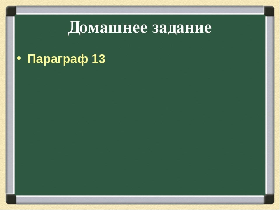 Домашнее задание Параграф 13