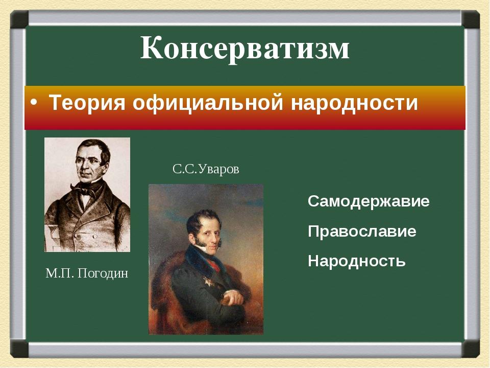 Консерватизм Теория официальной народности М.П. Погодин С.С.Уваров Самодержав...