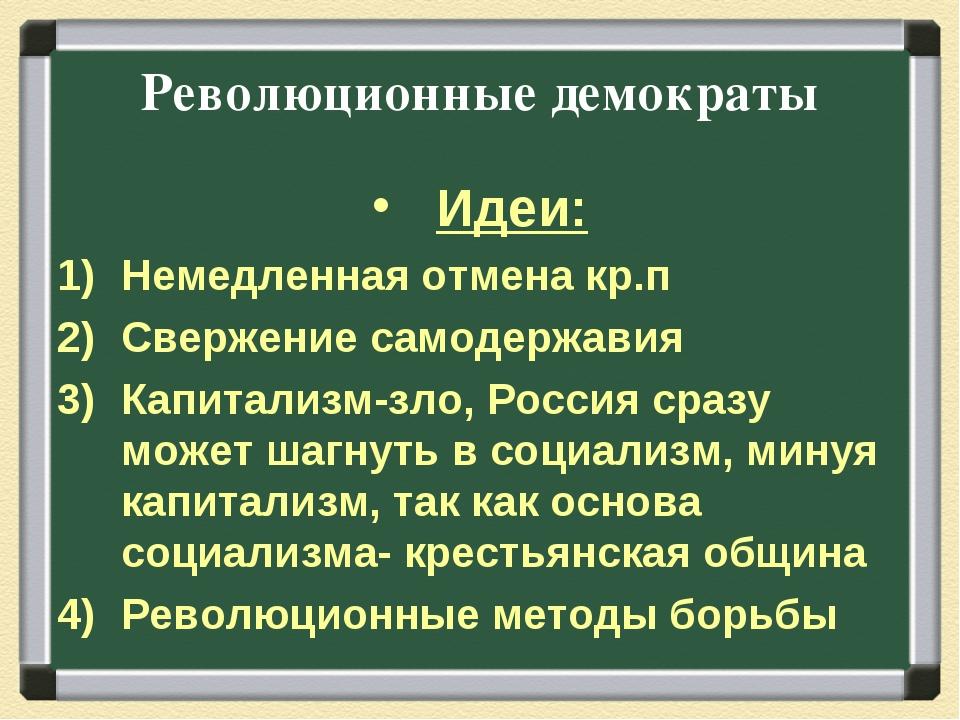 Революционные демократы Идеи: Немедленная отмена кр.п Свержение самодержавия...