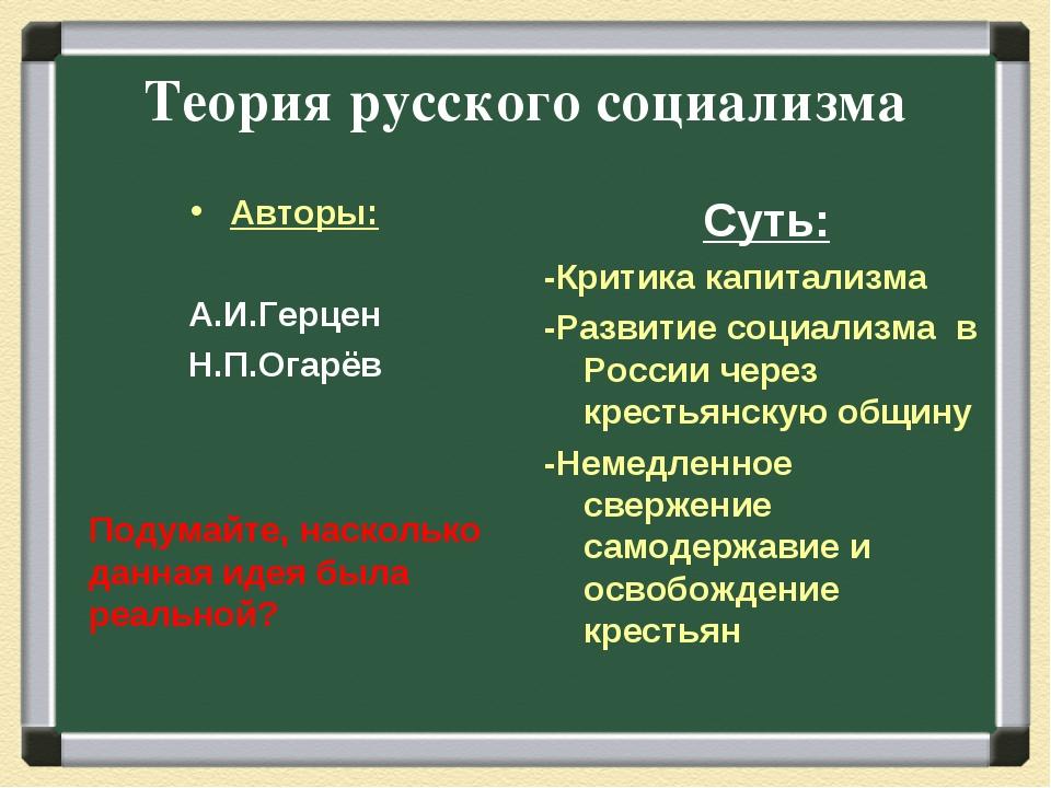 Теория русского социализма Авторы: А.И.Герцен Н.П.Огарёв Суть: -Критика капит...