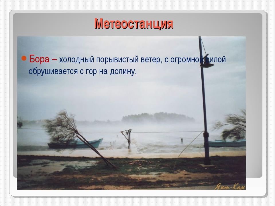 Метеостанция Бора – холодный порывистый ветер, с огромной силой обрушивается...
