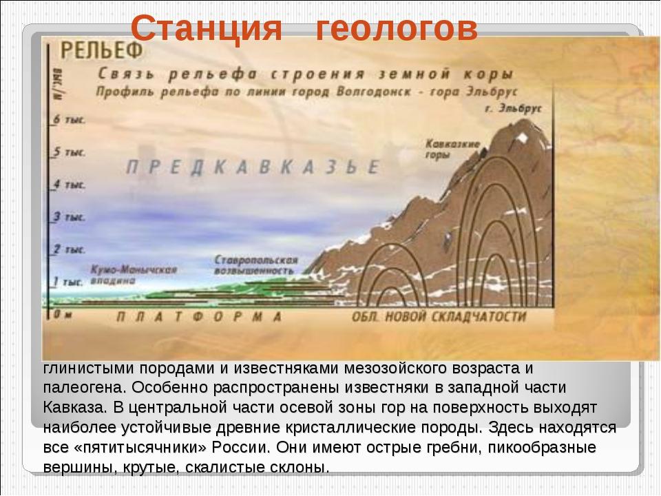 Большой Кавказ сложен смятыми в складки осадочными песчано-глинистыми породам...