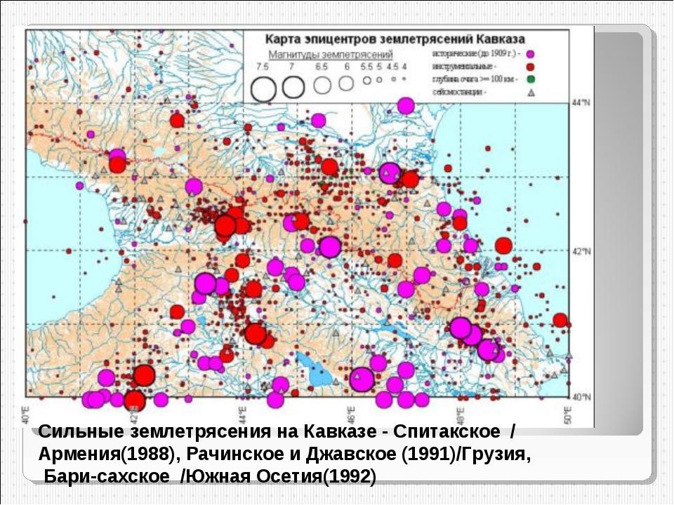 Сильные землетрясения на Кавказе - Спитакское / Армения(1988), Рачинское и Дж...