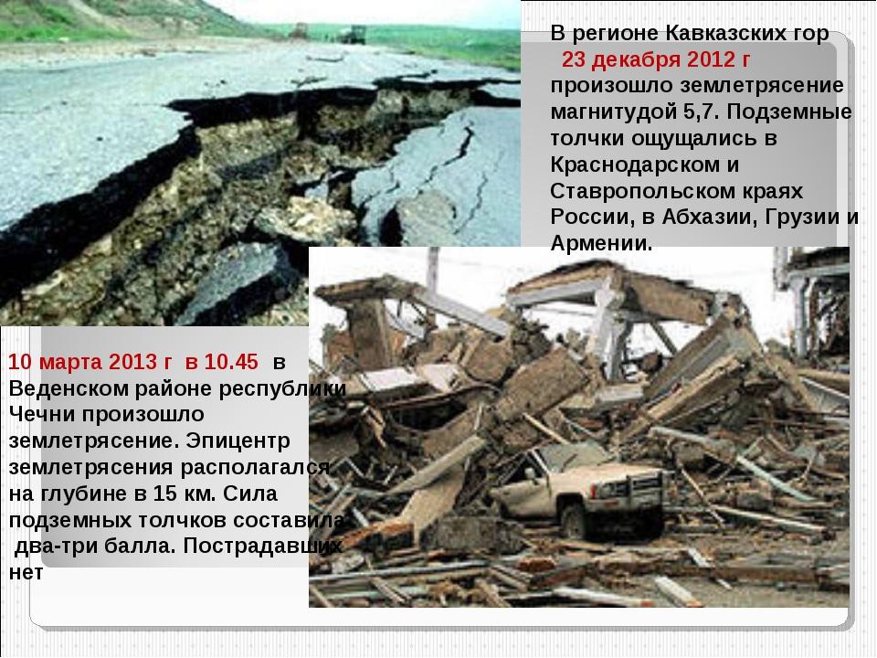 В регионе Кавказских гор 23 декабря 2012 г произошло землетрясение магнитудой...