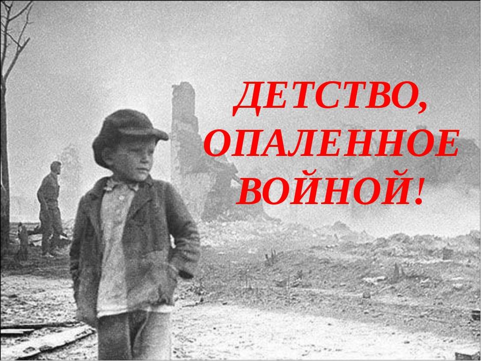 Реферат на тему детство опаленное войной 7581