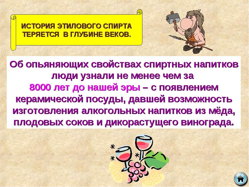 ИСТОРИЯ ЭТИЛОВОГО СПИРТА ТЕРЯЕТСЯ В ГЛУБИНЕ ВЕКОВ. Об опьяняющих свойствах сп...
