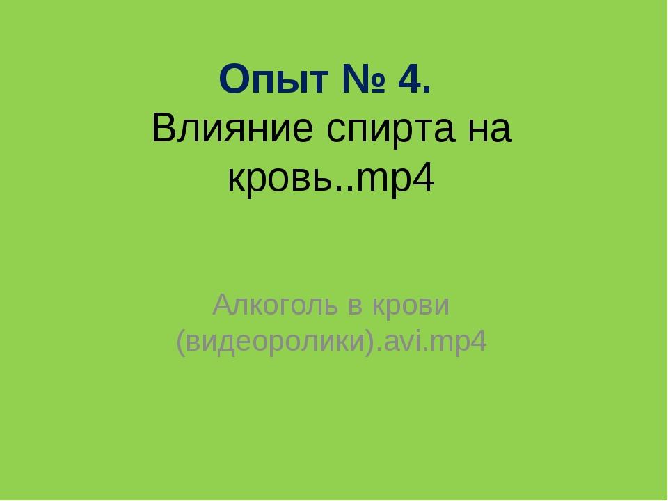 Опыт № 4. Влияние спирта на кровь..mp4 Алкоголь в крови (видеоролики).avi.mp4