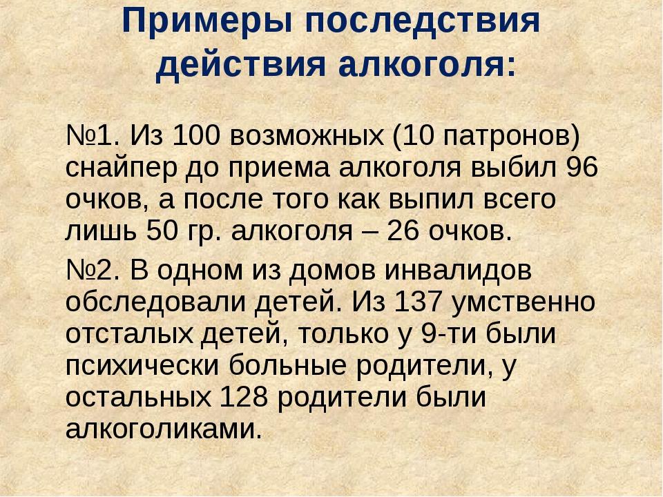 Примеры последствия действия алкоголя: №1. Из 100 возможных (10 патронов) сн...