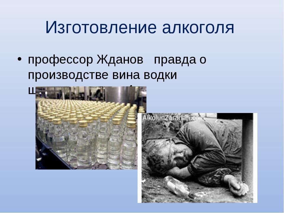 Изготовление алкоголя профессор Жданов правда о производстве вина водки шампа...