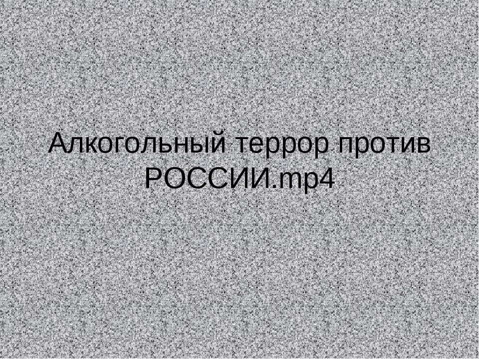 Алкогольный террор против РОССИИ.mp4