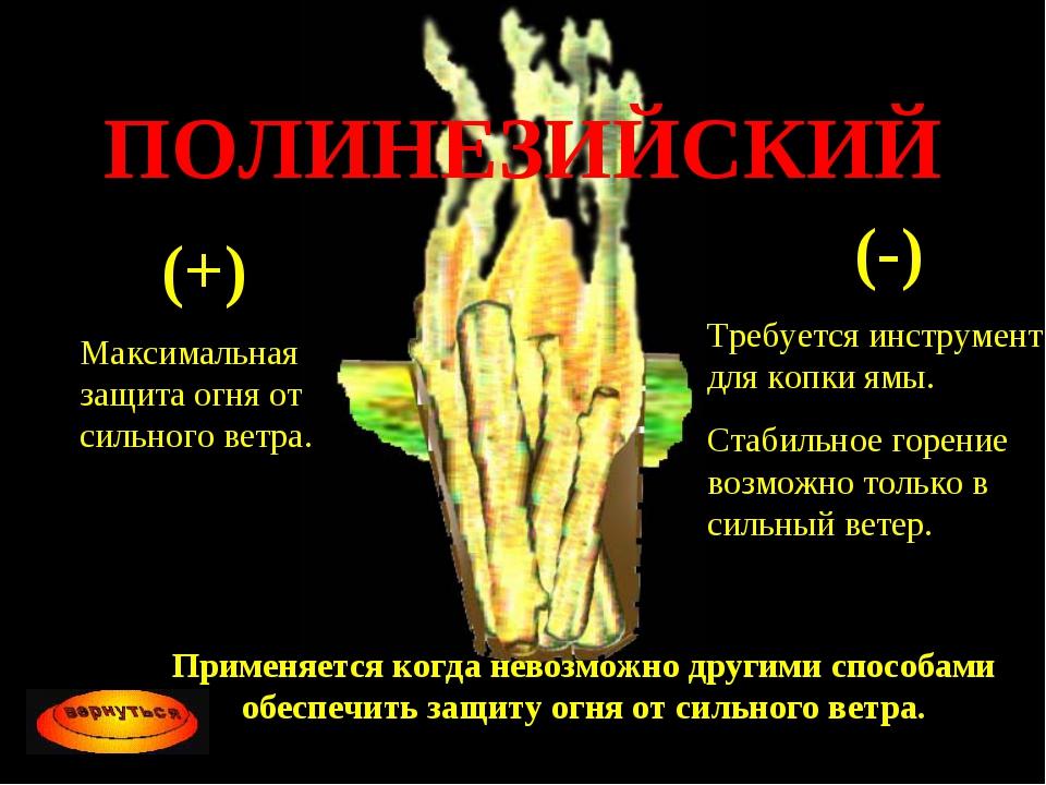 ПОЛИНЕЗИЙСКИЙ (+) Максимальная защита огня от сильного ветра. (-) Требуется и...