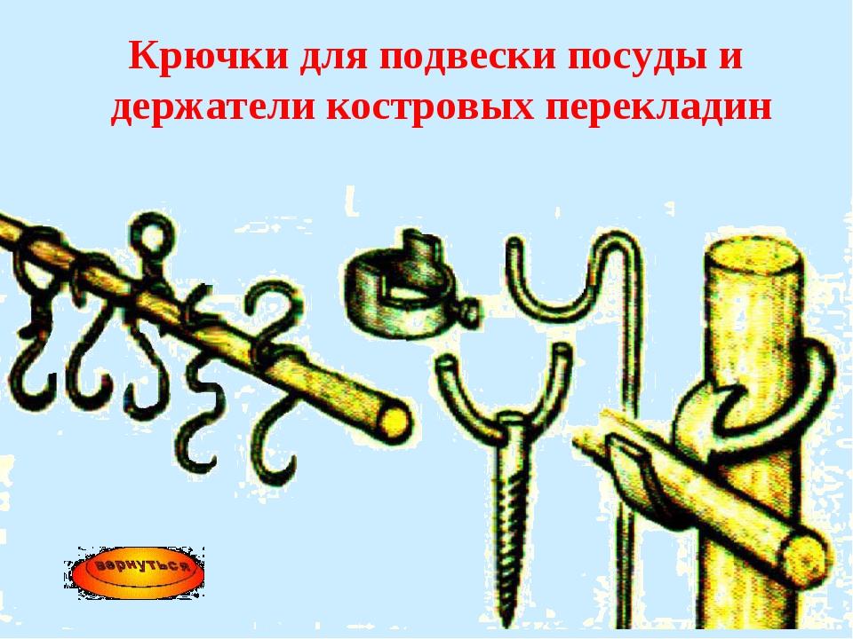Крючки для подвески посуды и держатели костровых перекладин