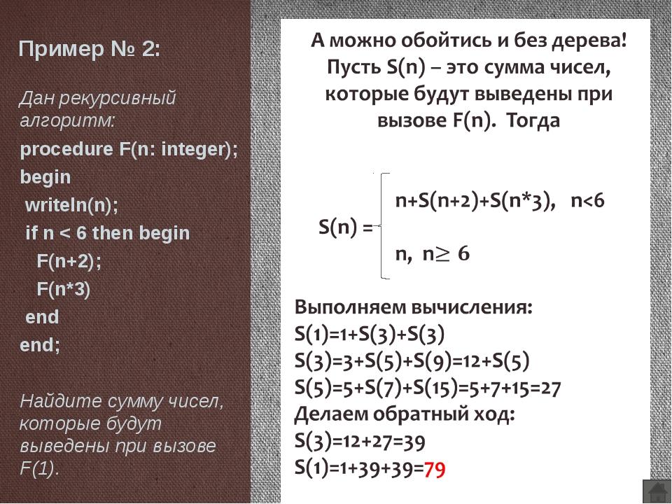 Пример № 3: Дан рекурсивный алгоритм: procedure F(n: integer); begin writeln(...