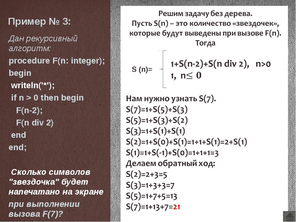 Пример № 4: procedure F(n: integer); begin if n < 3 then write('*') else begi...