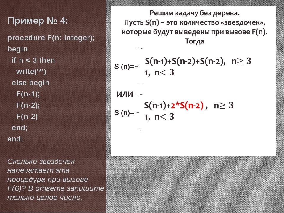 Задача 3: Дан рекурсивный алгоритм: procedure F(n: integer); begin writeln('*...