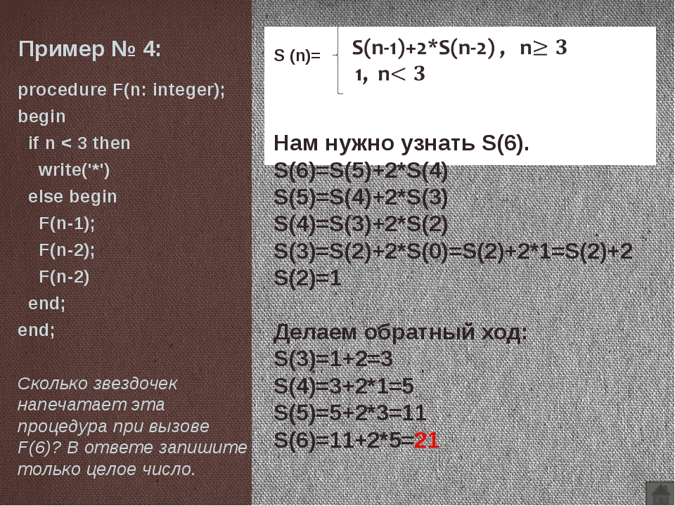 Задача 4: Дан рекурсивный алгоритм: procedure F(n: integer); begin writeln('*...