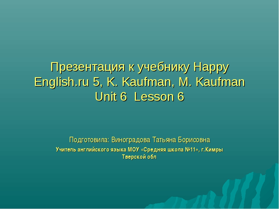 Презентация к учебнику Happy English.ru 5, K. Kaufman, M. Kaufman Unit 6 Less...