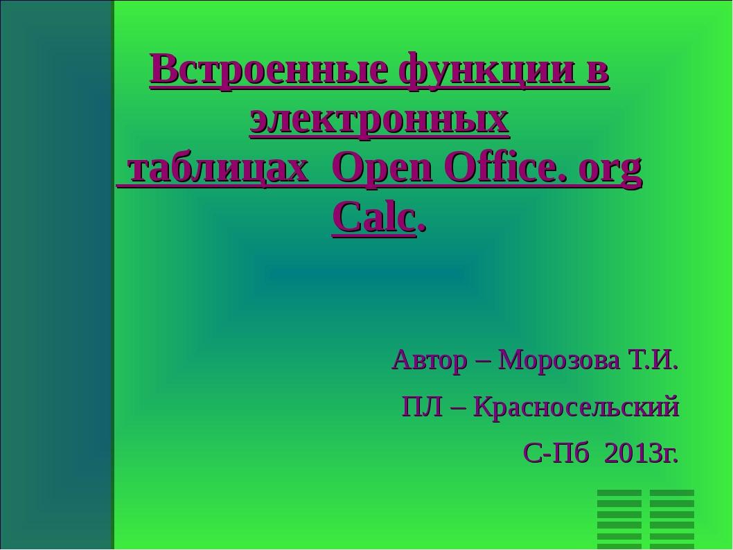 Встроенные функции в электронных таблицах Open Office. org Calc. Автор – Моро...
