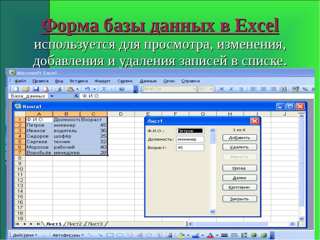 Форма базы данных в Excel используется для просмотра, изменения, добавления и...