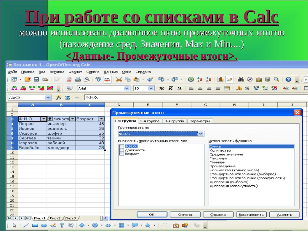 При работе со списками в Calc можно использовать диалоговое окно промежуточны...
