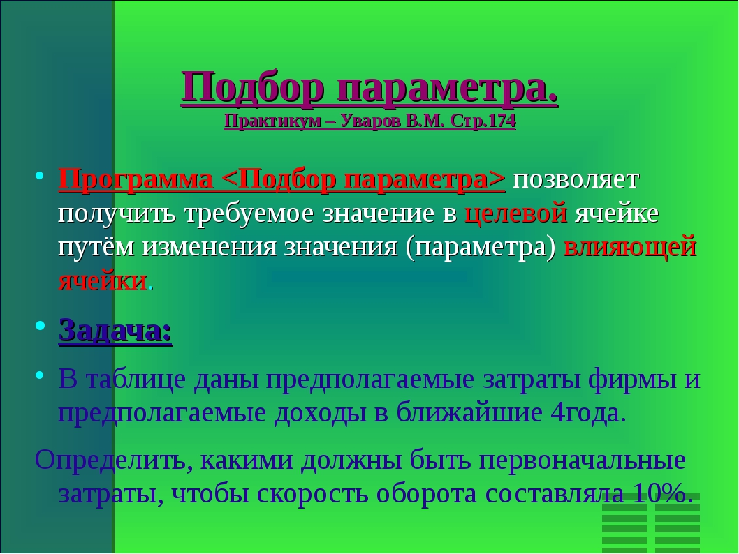 Подбор параметра. Практикум – Уваров В.М. Стр.174 Программа  позволяет получи...