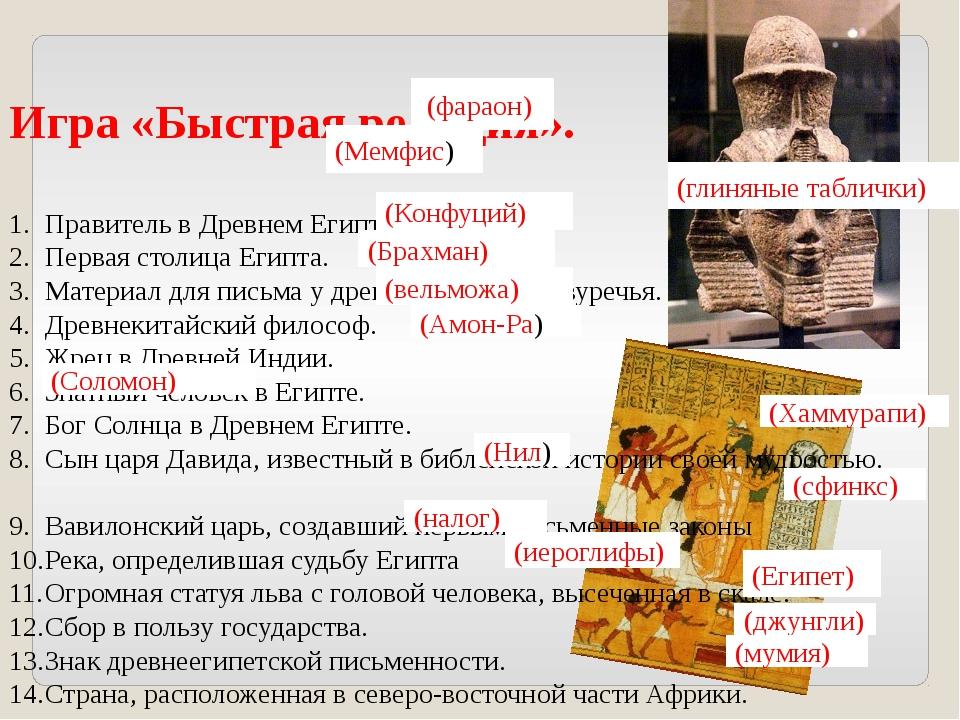 Игра «Быстрая реакция». Правитель в Древнем Египте. Первая столица Египта. М...
