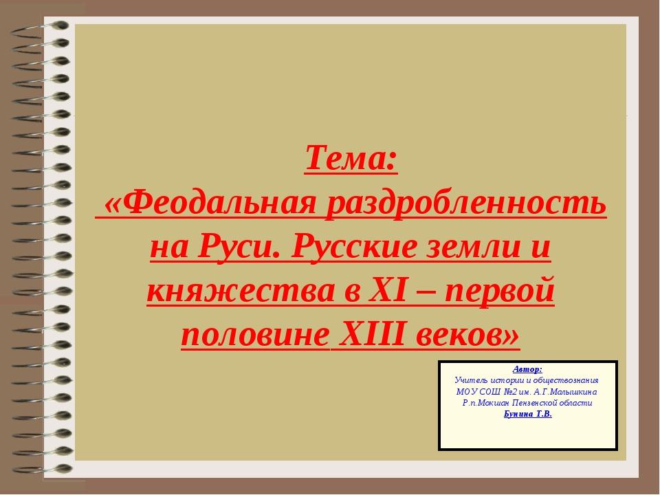 Тема: «Феодальная раздробленность на Руси. Русские земли и княжества в XI – п...