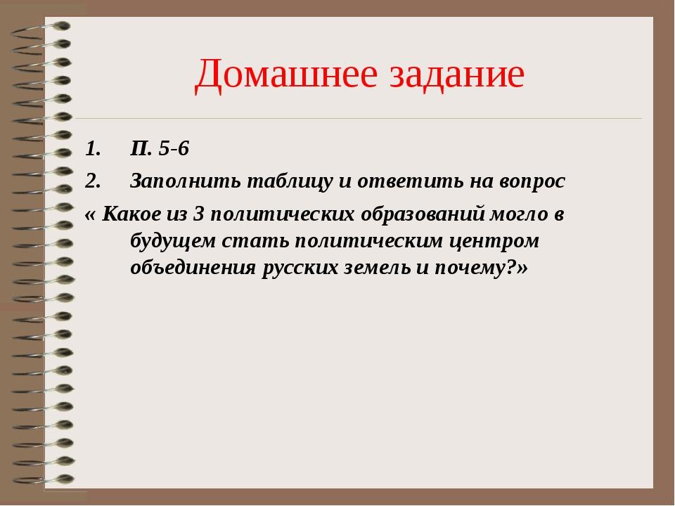 Домашнее задание П. 5-6 Заполнить таблицу и ответить на вопрос « Какое из 3 п...