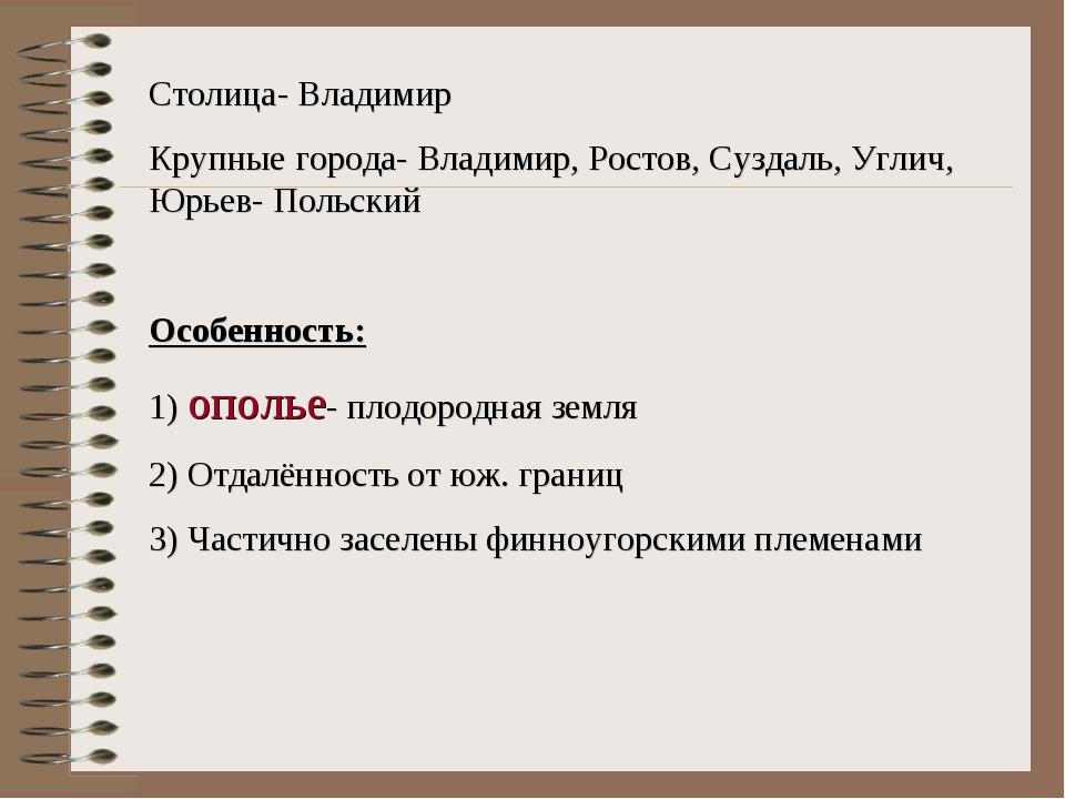 Столица- Владимир Крупные города- Владимир, Ростов, Суздаль, Углич, Юрьев- По...