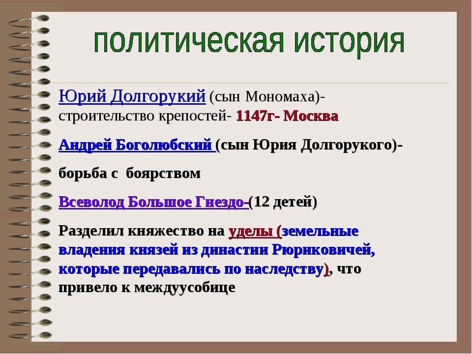 Юрий Долгорукий (сын Мономаха)- строительство крепостей- 1147г- Москва Андрей...
