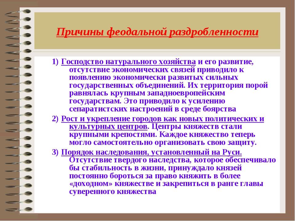 Причины феодальной раздробленности 1) Господство натурального хозяйства и его...