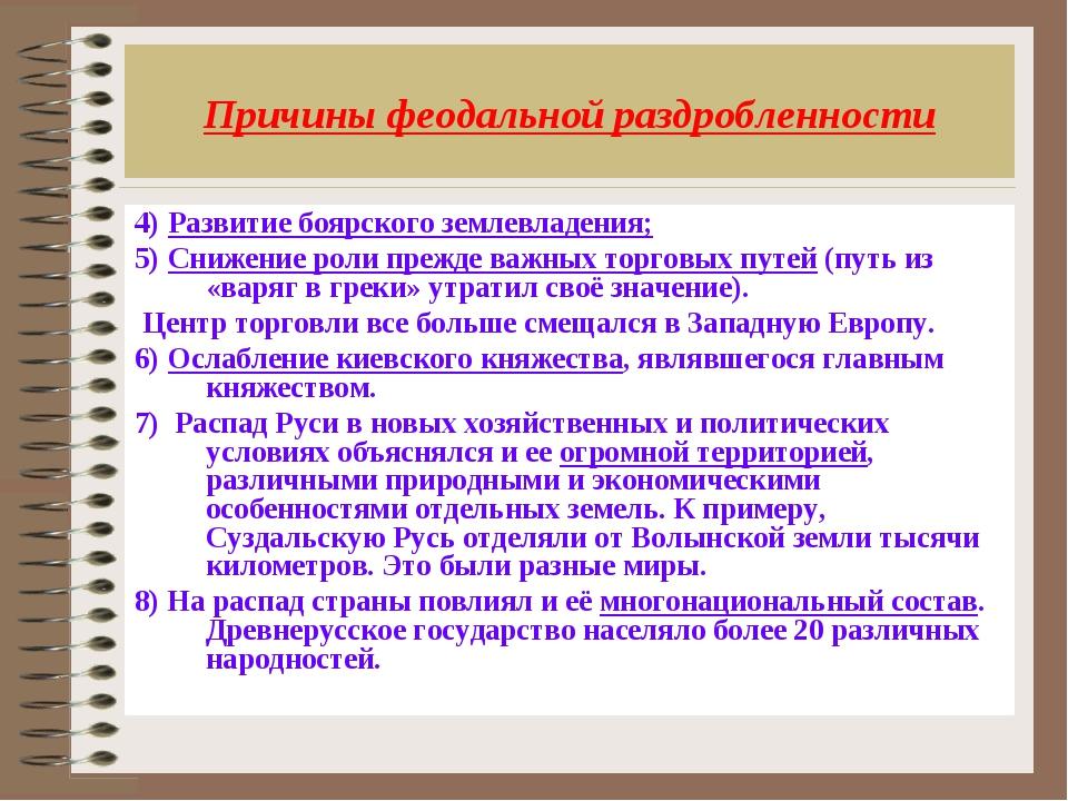 Причины феодальной раздробленности 4) Развитие боярского землевладения; 5) Сн...
