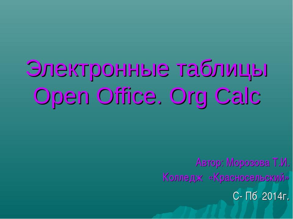 Автор: Морозова Т.И. Колледж «Красносельский» С- Пб 2014г. Электронные табли...