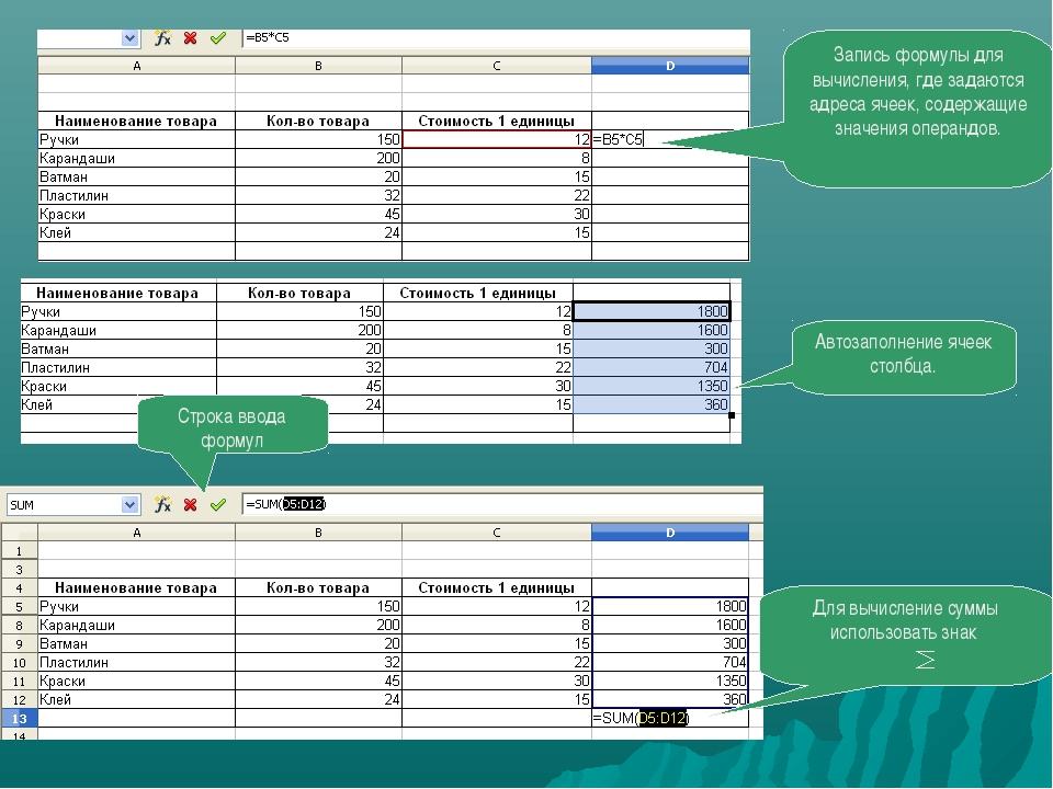 Запись формулы для вычисления, где задаются адреса ячеек, содержащие значения...