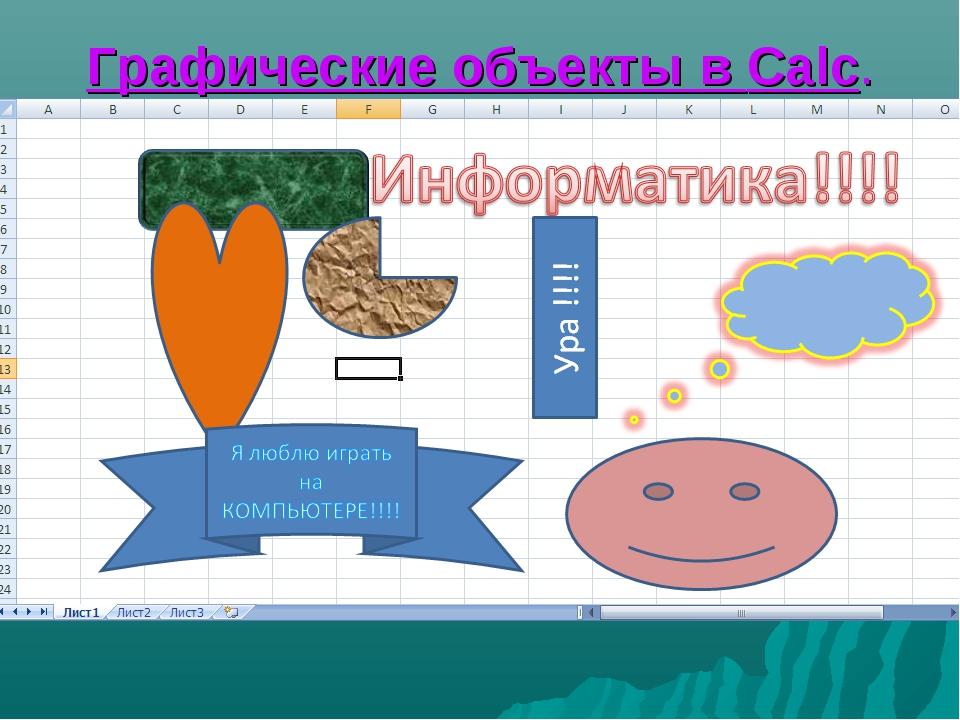 Графические объекты в Calc.