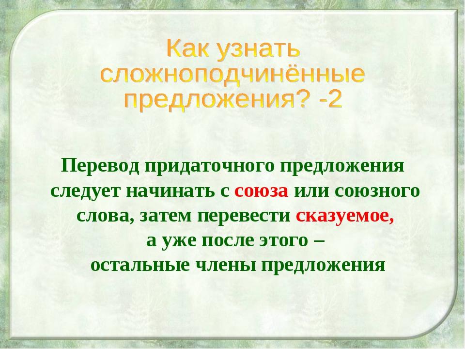 Перевод придаточного предложения следует начинать с союза или союзного слова,...