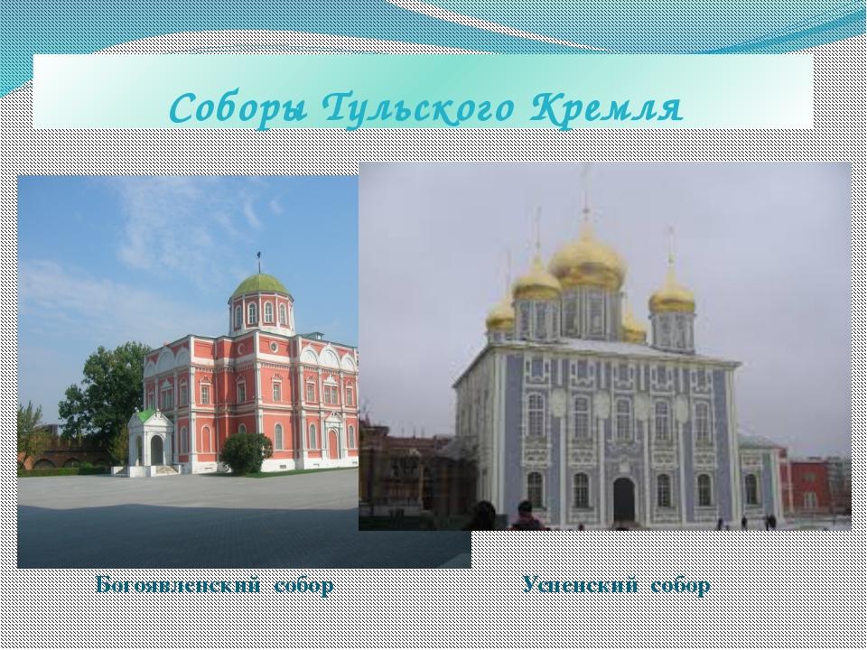 Соборы Тульского Кремля Богоявленский собор Успенский собор