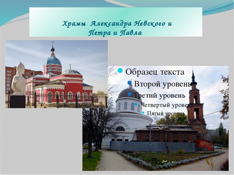 Храмы Александра Невского и Петра и Павла
