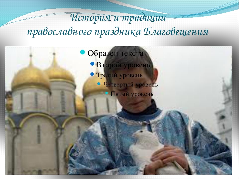 История и традиции православного праздника Благовещения