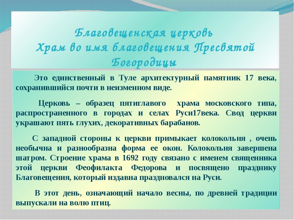 Благовещенская церковь Храм во имя благовещения Пресвятой Богородицы Это еди...
