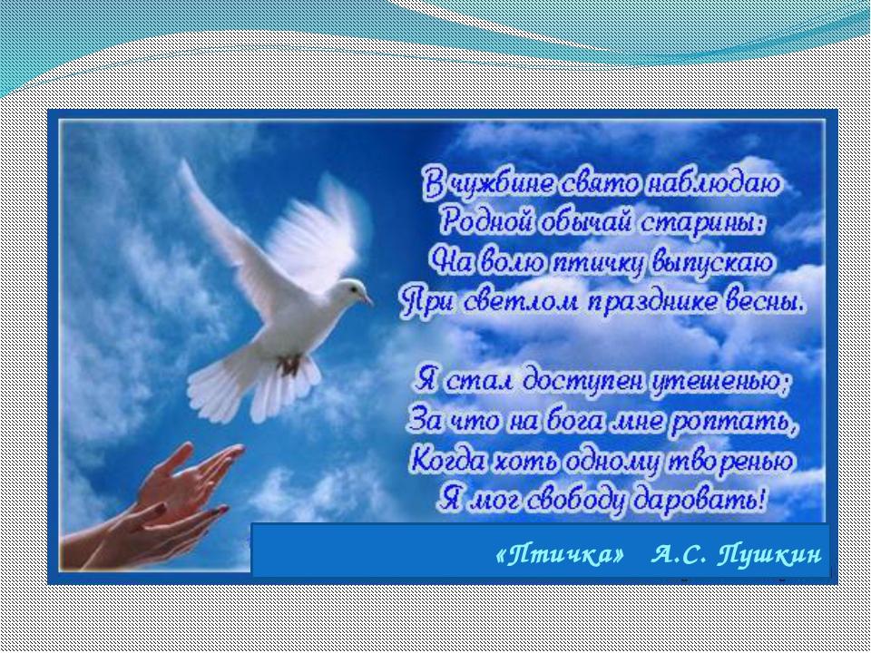 «Птичка» А.С. Пушкин