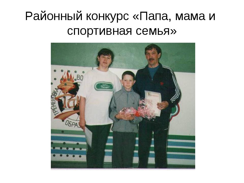 Районный конкурс «Папа, мама и спортивная семья»