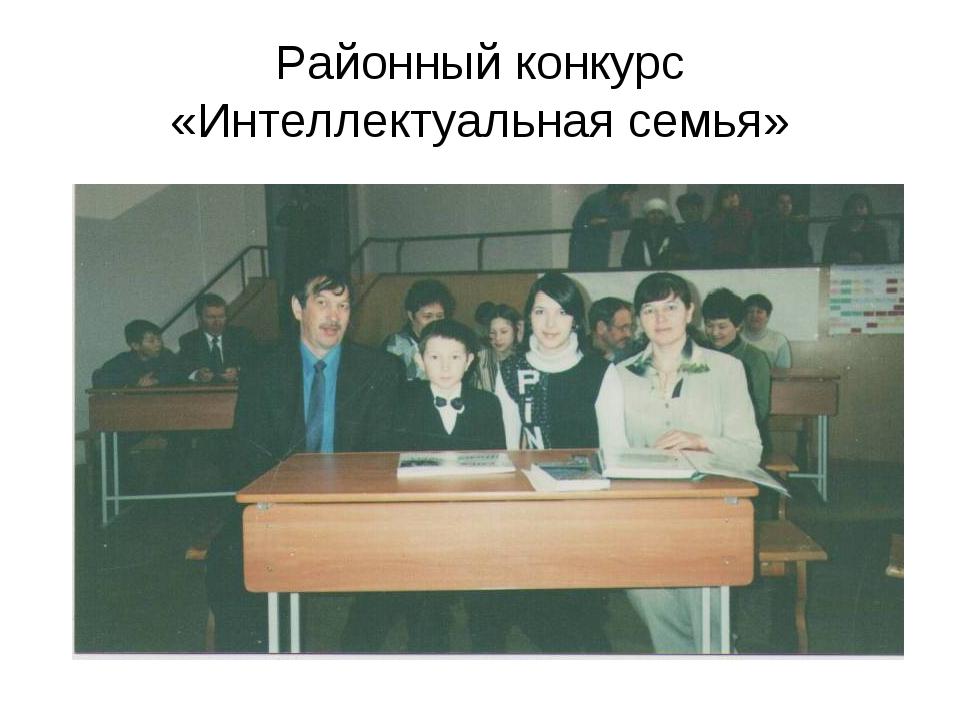 Районный конкурс «Интеллектуальная семья»