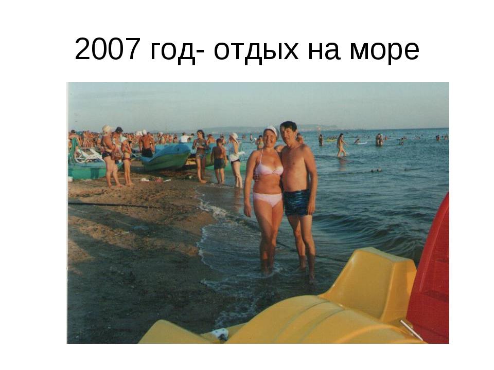 2007 год- отдых на море