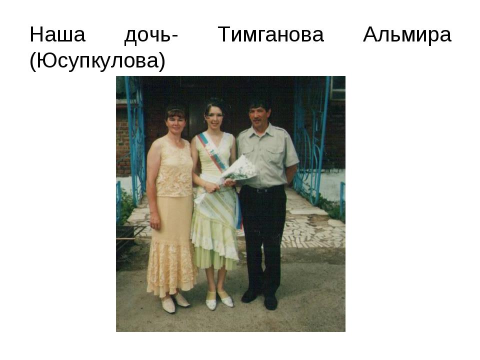 Наша дочь- Тимганова Альмира (Юсупкулова)