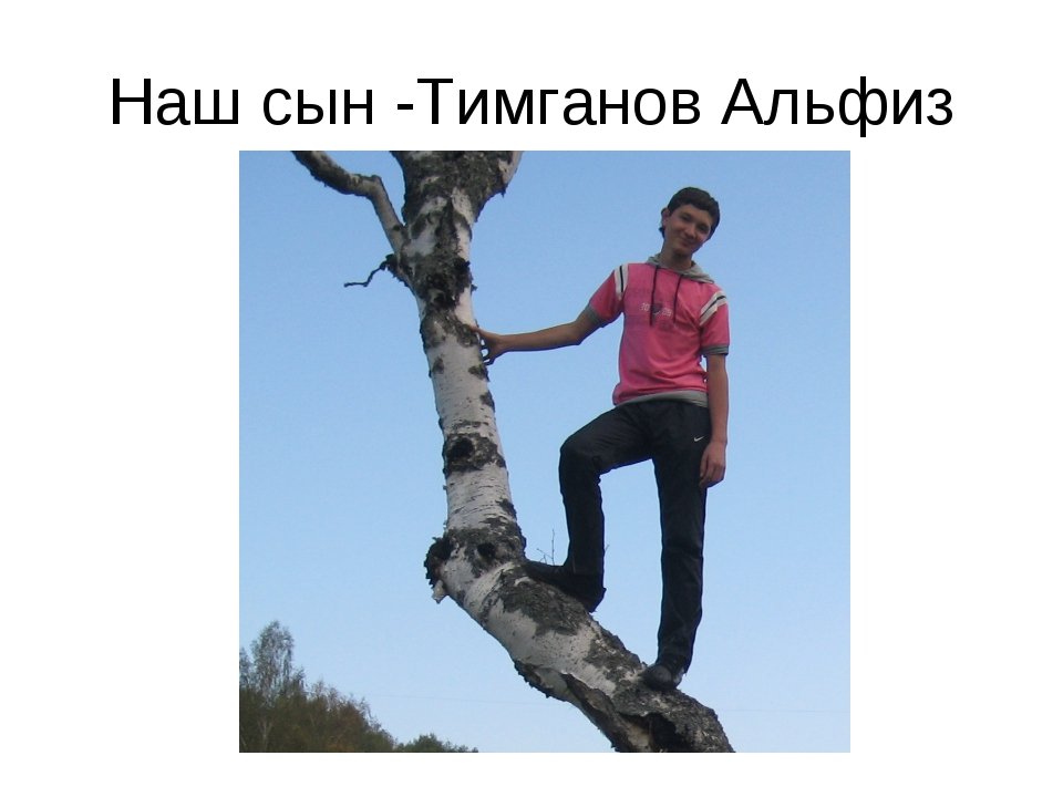 Наш сын -Тимганов Альфиз
