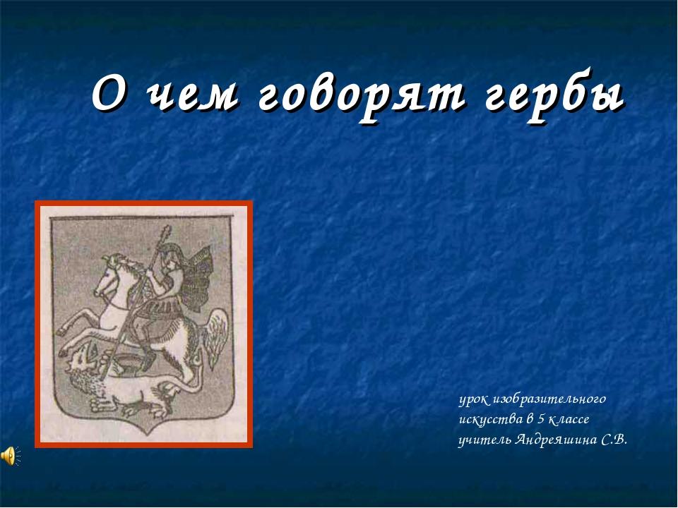 О чем говорят гербы урок изобразительного искусства в 5 классе учитель Андрея...