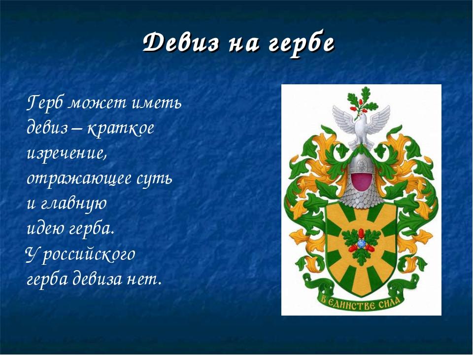 Девиз на гербе Герб может иметь девиз – краткое изречение, отражающее суть и...
