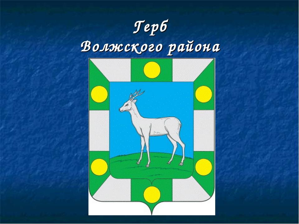 Герб Волжского района