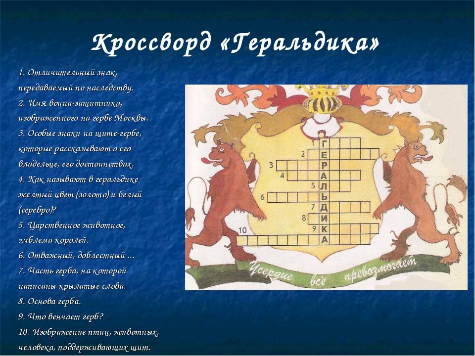 Кроссворд «Геральдика» 1. Отличительный знак, передаваемый по наследству. 2....